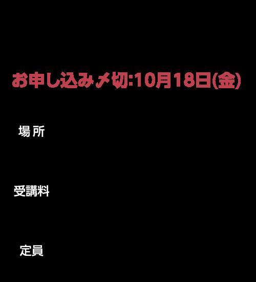 AI時代の新創客セミナー日時の案内、2019年10月23日(水) 13:30〜15:30