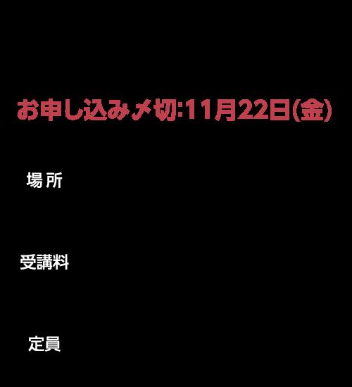 AI時代の新創客セミナー日時の案内、2019年11月27日(水) 13:30〜15:30
